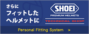 [SHOEI:PREMIUM HELMETS]TECHNICAL SHOP:Personal Fitting System 【さらにフィットしたヘルメットに】