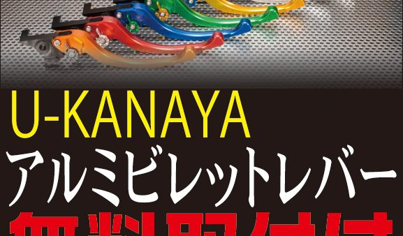 U-KANAYAビレッドレバー展示即売会