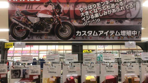 モンキー125コーナー登場!!!