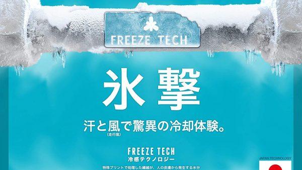 リベルタ【FREEZE TECH】展示即売会!!
