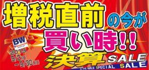 増税直前!!今が買い時の決算セール開催!!