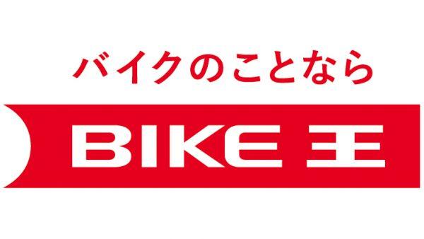 バイク王車両展示即売会!