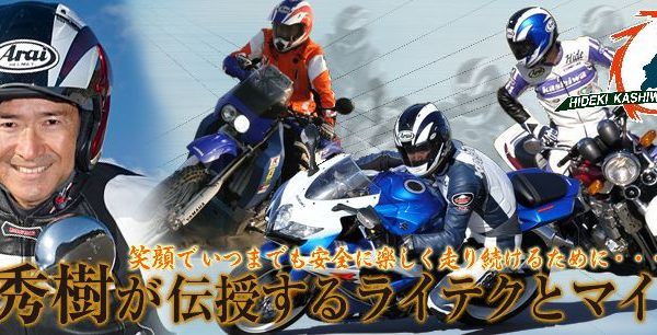 4月26日(日) 柏秀樹 ライディングスクール開催!!