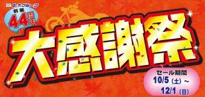 G-7グループ創業44周年 大感謝祭開催!!