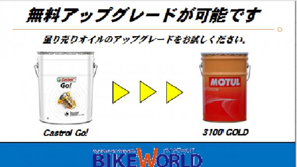 【原付・原付二種限定(~125cc)】量り売りオイル グレードアップ!