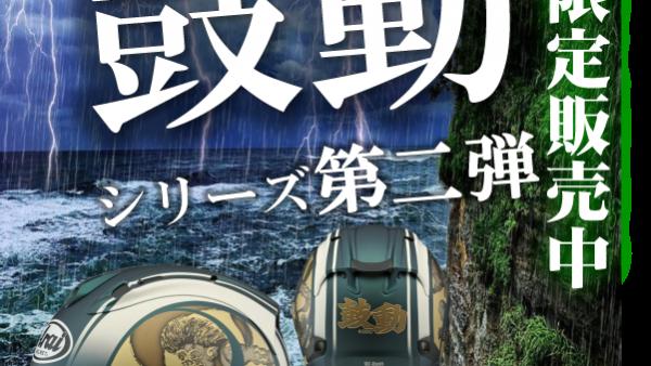 【新商品入荷のお知らせ!】