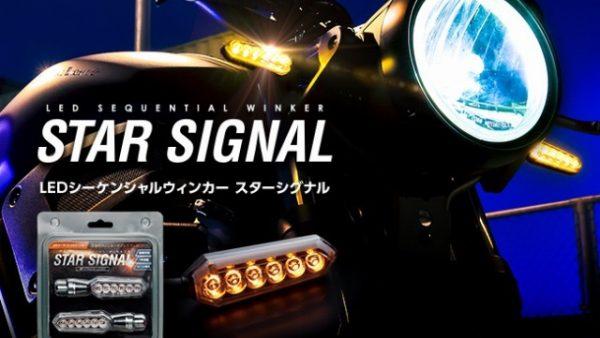 SPHERE LIGHT LEDシーケンシャルウィンカー入荷!!