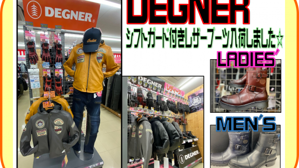 『DEGNER☆新作商品続々入荷!!』