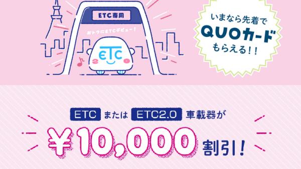 【ETC助成金キャンペーン】