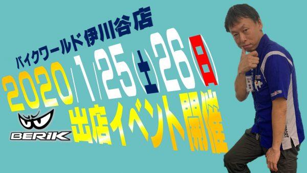 伊川谷イベント