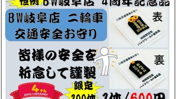 【4周年記念・二輪交通安全御守 販売開始のご案内】