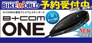 B+COM ONE 予約受付中!