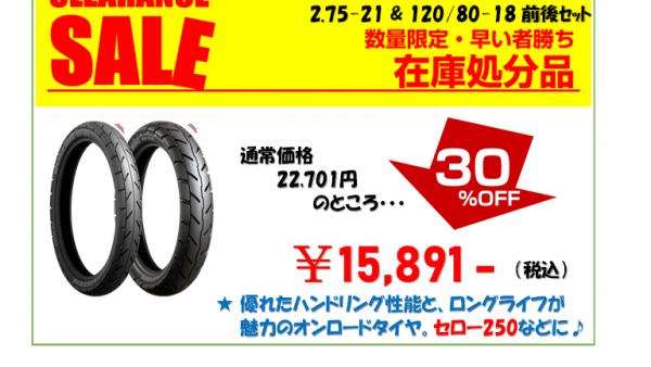 【1セットのみ!】セロー250用前後タイヤを30%OFFにて放出!