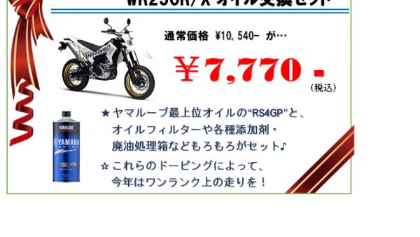 【WR250ユーザーは注目!】オイル&ドーピングセット