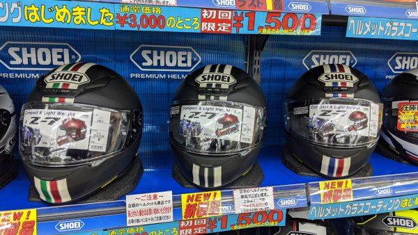 SHOEI Z-7に新色追加