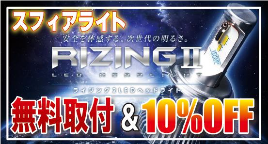 10/31(日)スフィアライト取り付け無料&商品10%OFF