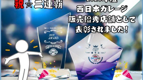 2連覇!バイクワールド岐阜店が表彰されました!