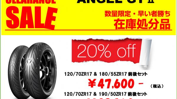 【 早いもの勝ち!】ピレリ ANGEL GTⅡを20%OFFにてご案内中!