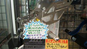 BEETバックステップが超特価!!