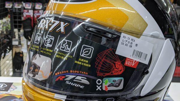 アライRX7-X REA V5登場!!