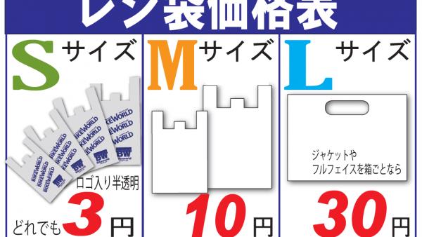 【レジ袋有料化のお知らせ 7/1~】