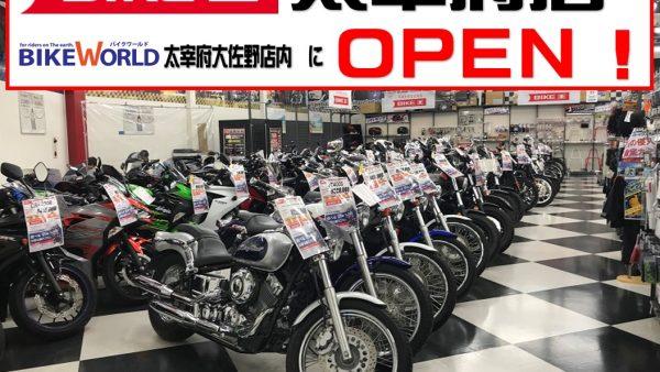 バイク王太宰府店が店内にOPENしました!