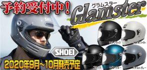 SHOEI新型ヘルメット先行予約