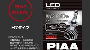 【1set限り!】PIAA LEDヘッドバルブ〈H7〉