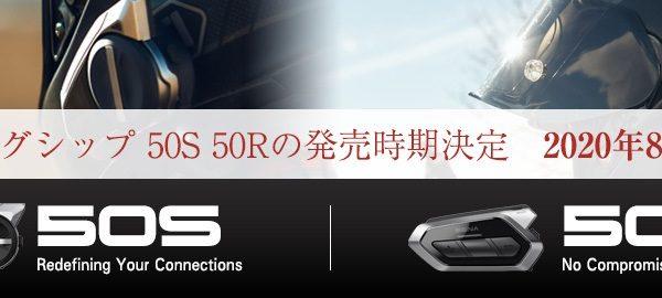 SENA 50S/50R 8月中旬発売!!