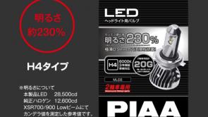 【1set限り!】PIAA LEDヘッドバルブ〈H4〉