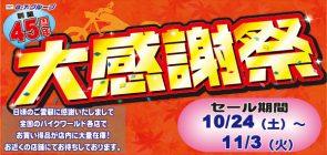 G-7グループ創業45周年!大感謝祭開催!!
