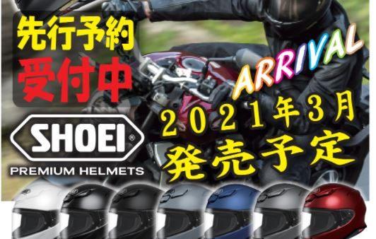 全人類🐵待望のSHOEI新作ヘルメット発売❕