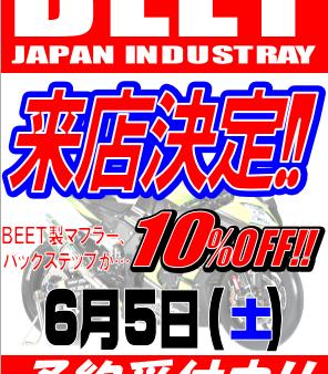 6月5日BEET参戦!!!