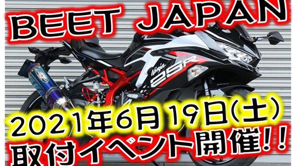 BEET JAPAN 取り付けイベント開催!!