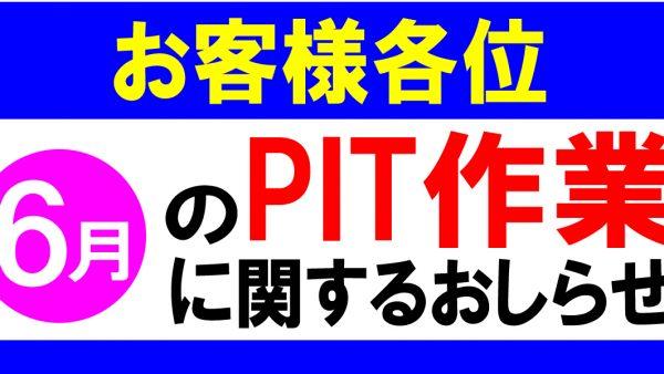 PIT作業ご希望のお客様へ