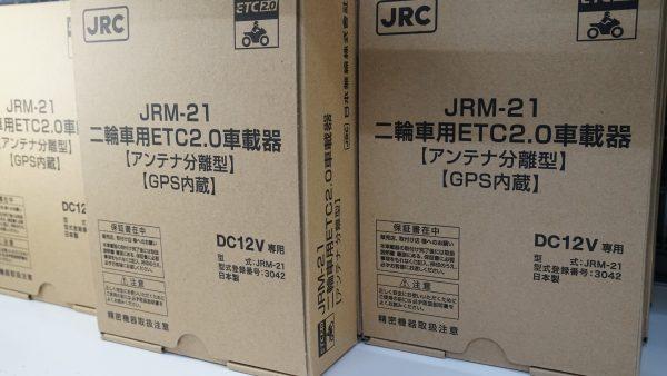 【助成で1万円引】ETC2.0 JRM-21再入荷しました!