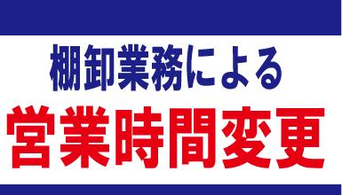 9/30(木)店舗棚卸し業務による臨時休業のお知らせ