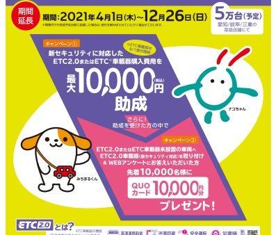 中京圏ETC2.0車載器購入助成キャンペーンを実施します
