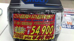 《トクヘル》SHOEI GT-Air2[CROSSBAR]