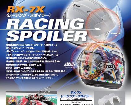 RX-7X レーシングスポイラー