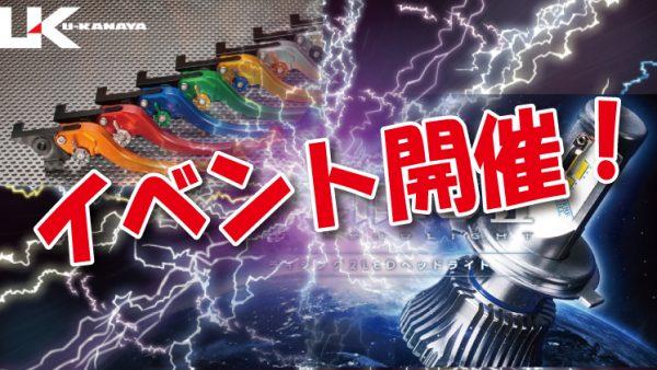 8/1(日)スフィアライト取り付け無料&商品10%OFF