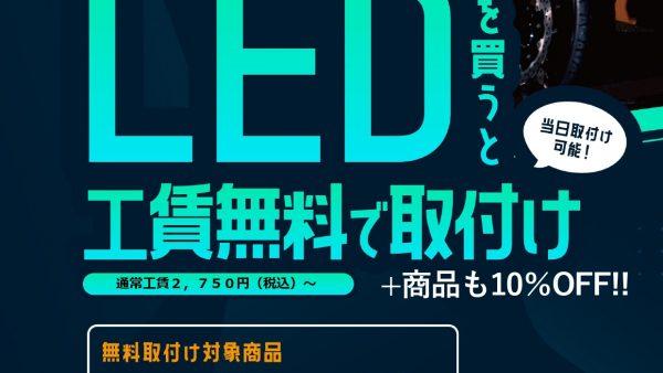 10月16日(土)スフィアライト10% & 工賃無料!
