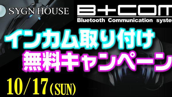 10/17(日)開催! B+COMイベント