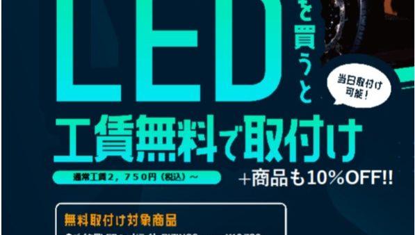 10月30日(土)スフィアライト取付工賃無料イベント開催!!
